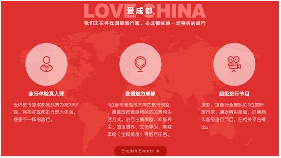 携程2016CTF中国旅行者大会3月落户成都