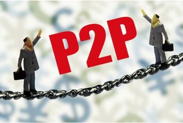 P2P 一个刚刚兴起又将马上没落的行业?