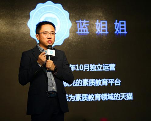 """""""蓝姐姐""""平台发布  星空创联构建素质教育服务新生态"""