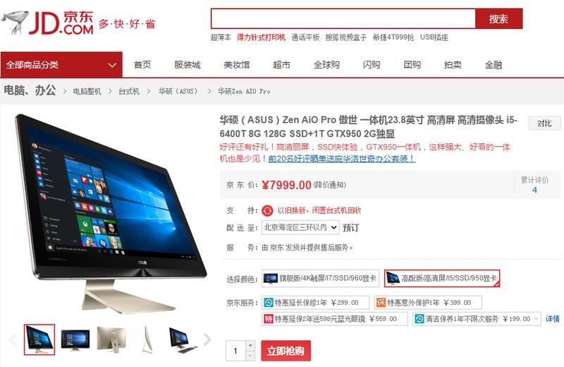 华硕Zen AiO Pro 傲世一体机在京东开售