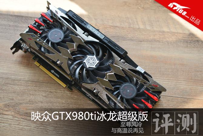 至尊风冷  映众GTX980ti冰龙超级版评测