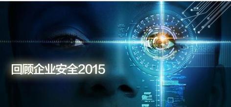 回顾2015  数据和分析重塑安全长城