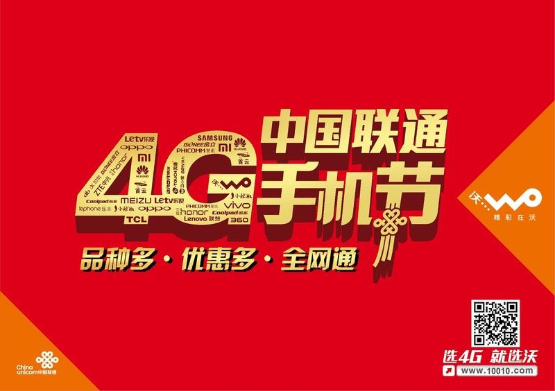 联通4G手机节:200亿助推全民4G换机潮