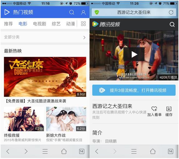 看大片 读原著 寒假必备QQ手机浏览器