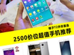 锤子T2以外怎么选 2500元超值手机推荐