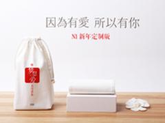 因有爱所以有你!iuni N1新年定制版首发