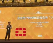 Fortinet亮相AWS峰会 用智能重塑云安全