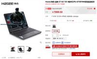 72%色域 战神Z7独显笔记本聚划算7499元