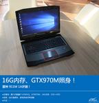 16G内存 GTX970M照身!911M升级版评测