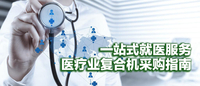 一站式就医服务 医疗业复合机采购指南