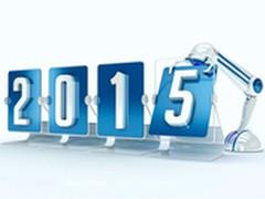 追求极致卓越 2015年度整机产品评奖
