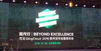 青云北京3区正式运营 全面升级网络能力