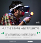 VR元年 你准备好进入虚拟现实世界了吗