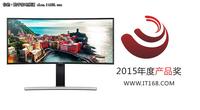 三星曲面显示器夺得IT168年度产品奖