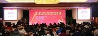 第八届电子信息产业标准推动会召开