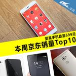坚果手机跌至699元 本周京东销量Top10