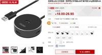 铝合金机身 优越者4口USB集线器售18元