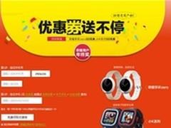 春节送暖心心意 荣耀手环zero优惠开启!