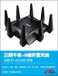 三频8天线 华硕RT-AC5300无线路由评测