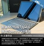 酷睿M7与双Type-C 惠普Spectre x2评测