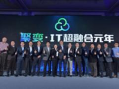 深信服与业界共同打造 超融合产业联盟