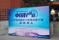 曙光赞助CCF全国青年大数据创新大赛
