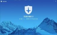 全新冰山防御理念 百度杀毒5.0抢先评测