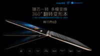 用心设计大有不同 原道W11Pro3引领潮流