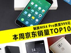 魅族MX4 Pro跌至999 本周京东销量TOP10