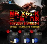 升级965M  机械革命MR X6S-K开游戏视界