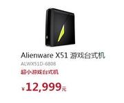 掌握致胜之机 Alienware X51先人一步