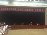 天融信 全国信息安全标准化技术委员会