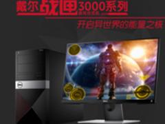 戴尔战匣G系列 V3905游戏台式机仅5699