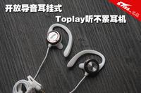 开放导音耳挂式 Toplay听不累耳机评测