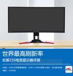 世界最高刷新率 宏�Z35电竞显示器评测