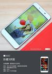 乐檬3评测:699元超高性价比手机