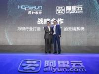 """润和软件牵手阿里云 银行业""""拎包入住"""""""