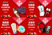全球共庆中国年 亚马逊精选好礼贺新年