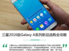 三星2016版Galaxy A系列新品选购全攻略