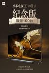 70寸小米电视3首发纪念版限量100台开售
