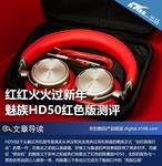 红红火火过新年 魅族HD50红色版测评