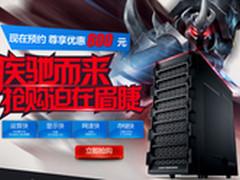 钜惠800 极限矩阵猎豹V3台式机京东预售