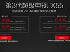 最强大的视频资源乐视超级电视3 X55Pro