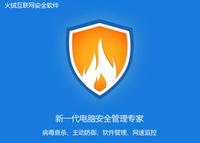 火绒发布2015安全报告 :流氓软件泛滥