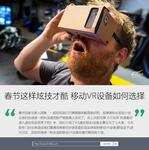 春节这样炫技才酷 移动VR设备如何选择
