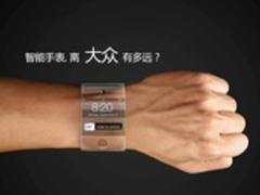 智能手表 离普及大众到底差了点什么?