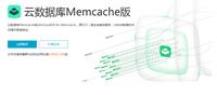 阿里云内存数据库Memcache升级