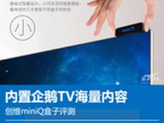 创维miniQ盒子评测:内置企鹅TV海量内容