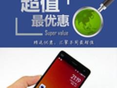 小米4底价促销999元 本周超值手机汇总