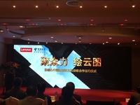 联想与深圳电信战略签约仪式成功召开